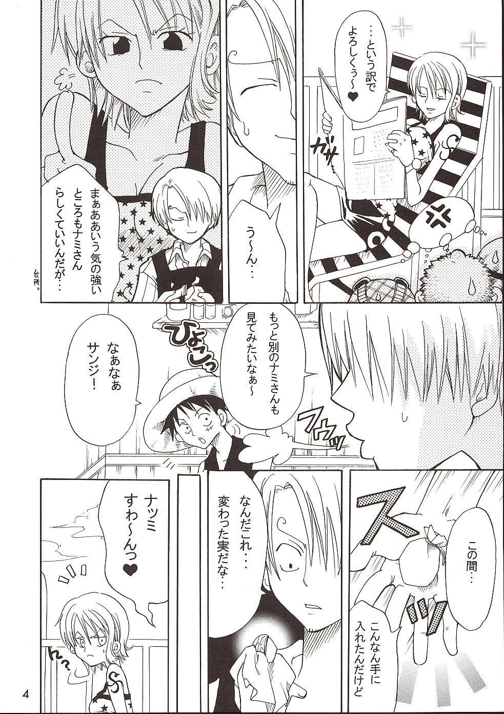 Shiawase Punch! 3 2