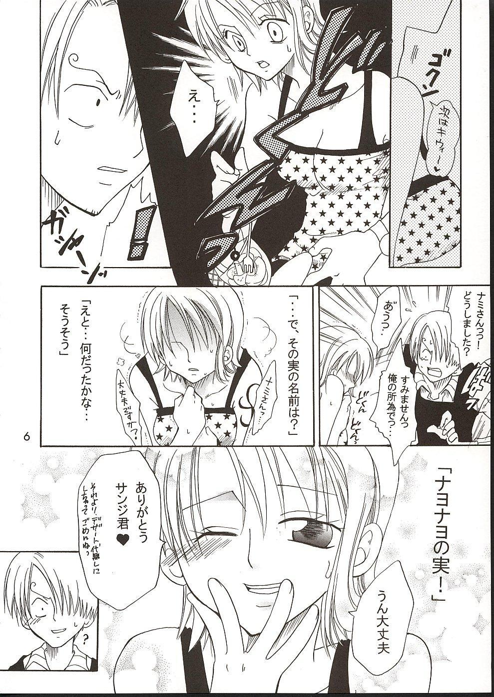 Shiawase Punch! 3 4