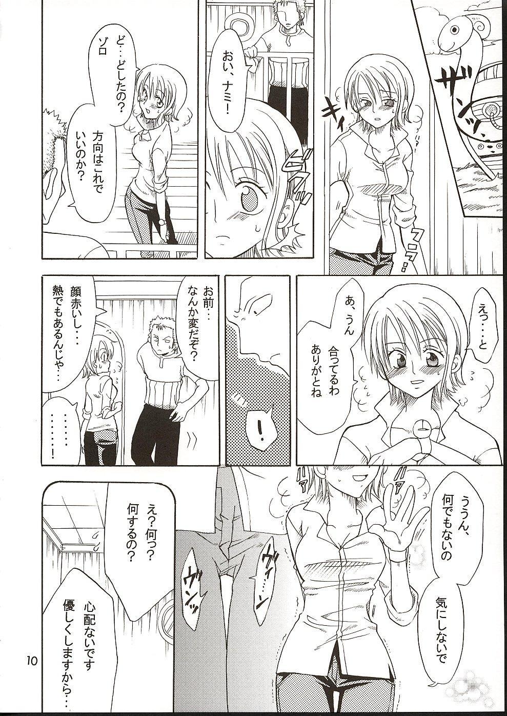 Shiawase Punch! 3 8