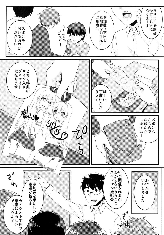 Bukkake Satsueikai 4