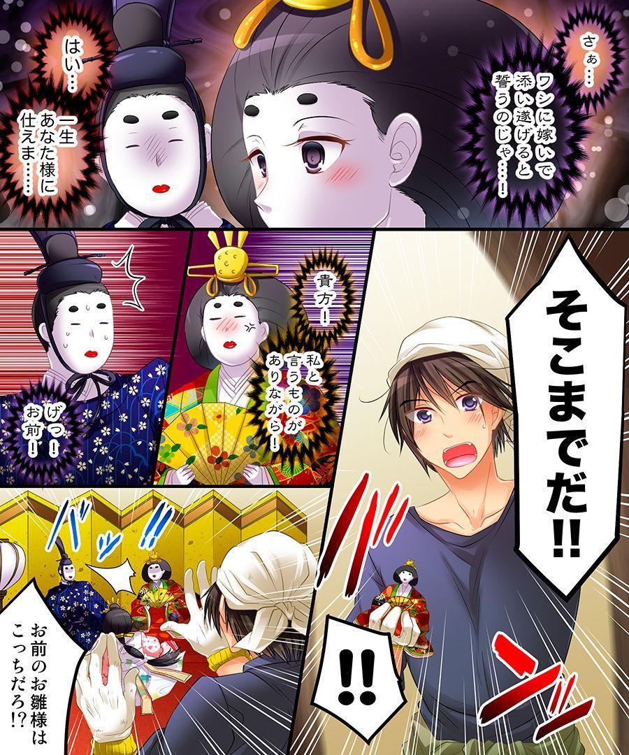 Noroi, Hitorimi, Hinaningyou 10