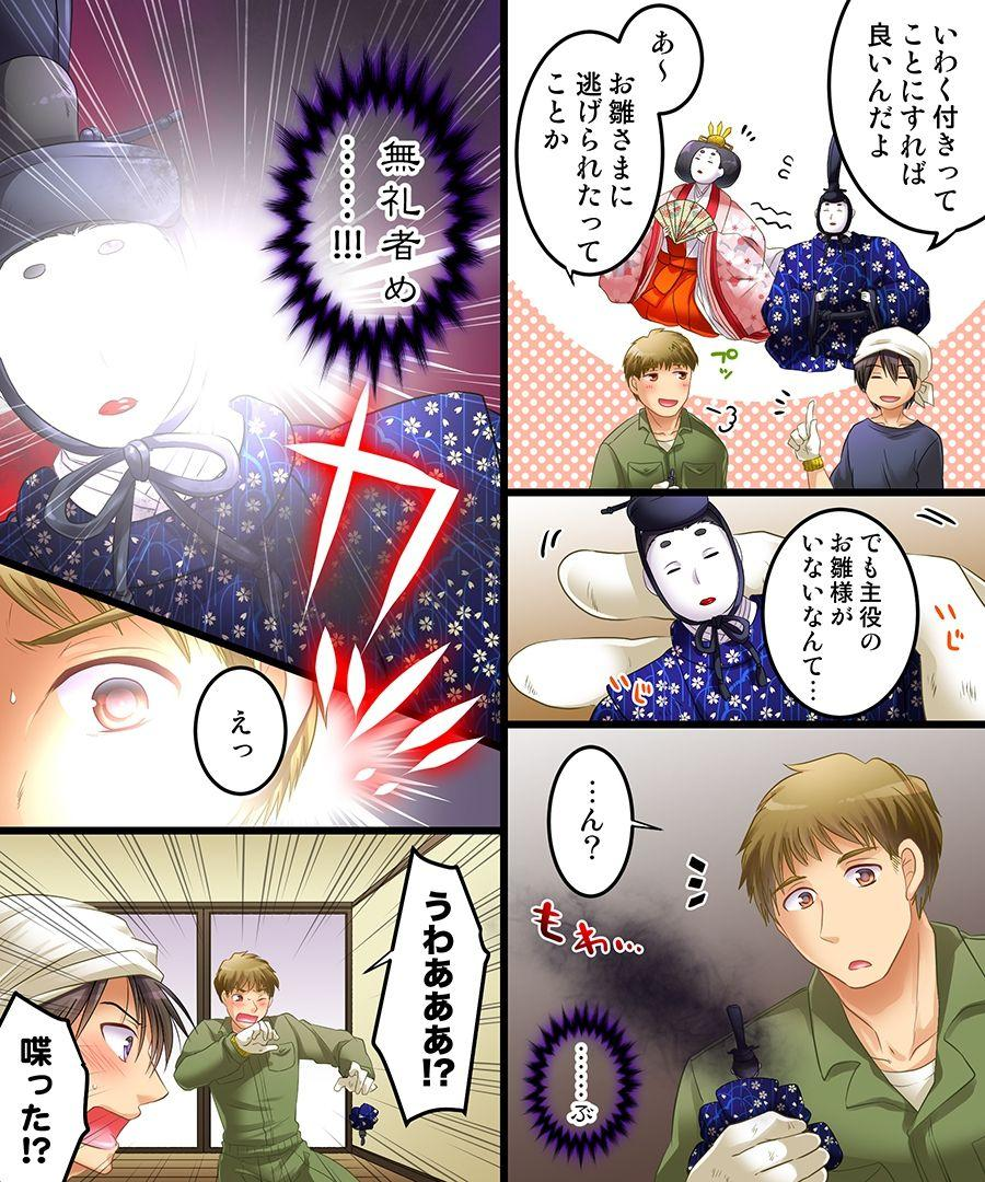 Noroi, Hitorimi, Hinaningyou 1