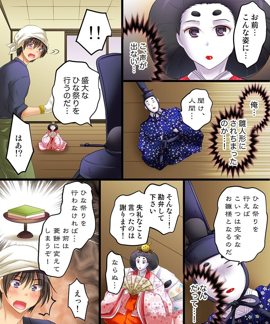 Noroi, Hitorimi, Hinaningyou 7