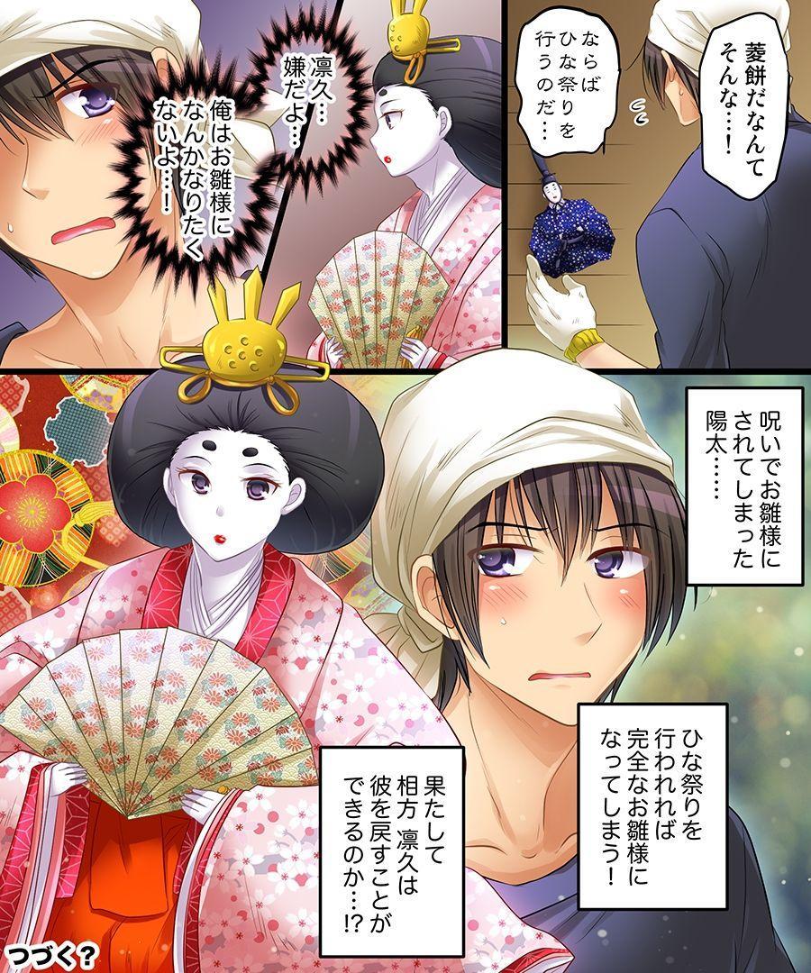 Noroi, Hitorimi, Hinaningyou 8