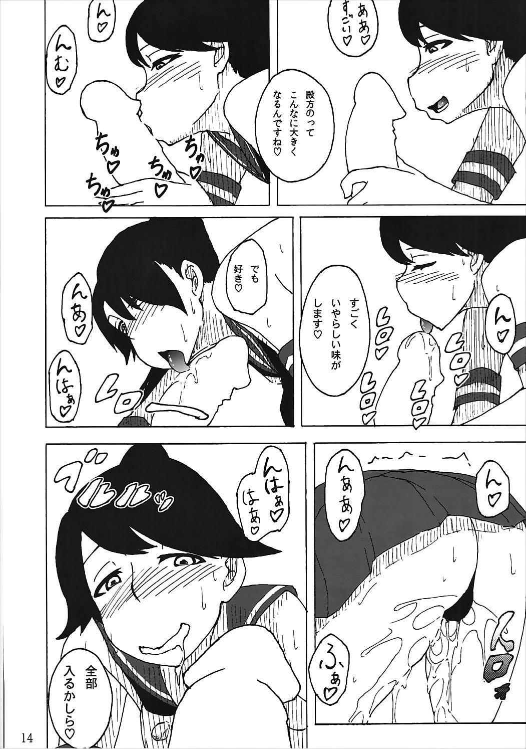 Oshioki desu ka... Itashikata Arimasen ne 12