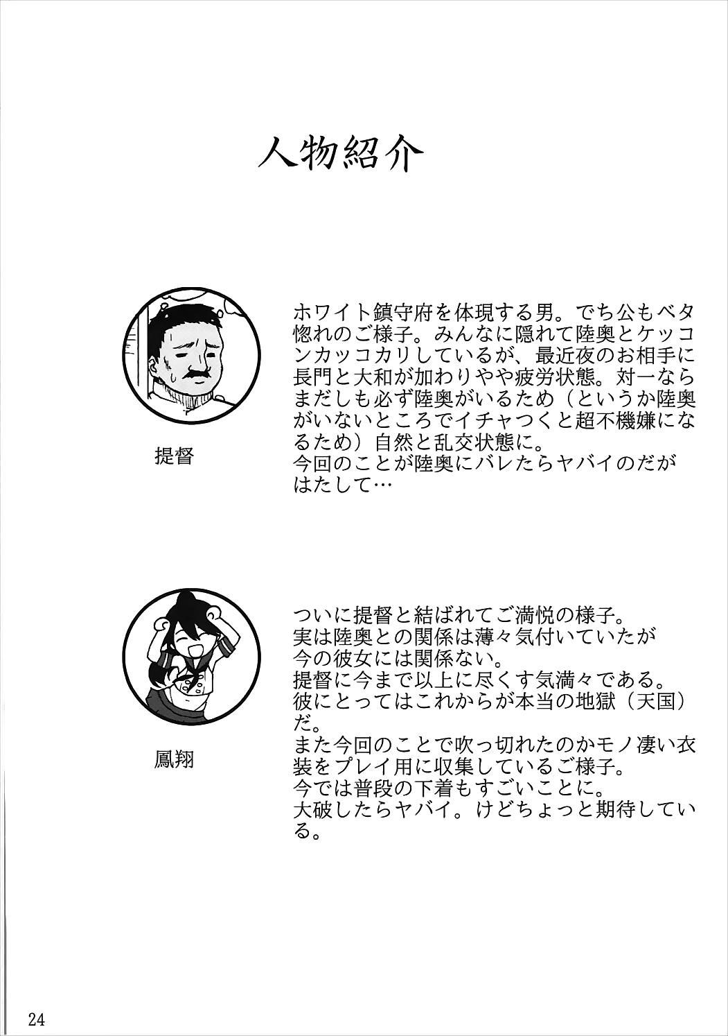 Oshioki desu ka... Itashikata Arimasen ne 22