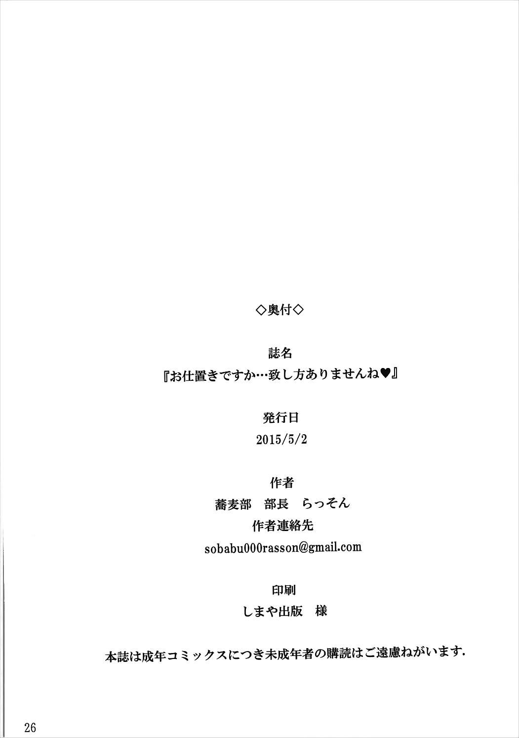 Oshioki desu ka... Itashikata Arimasen ne 24