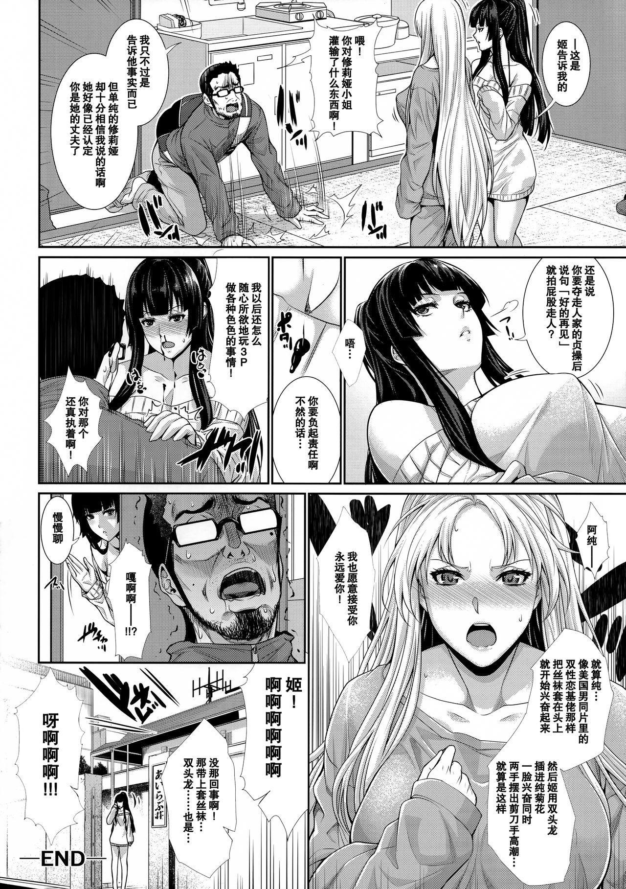 Yonjyouhan x Monogatari Nijoume 31