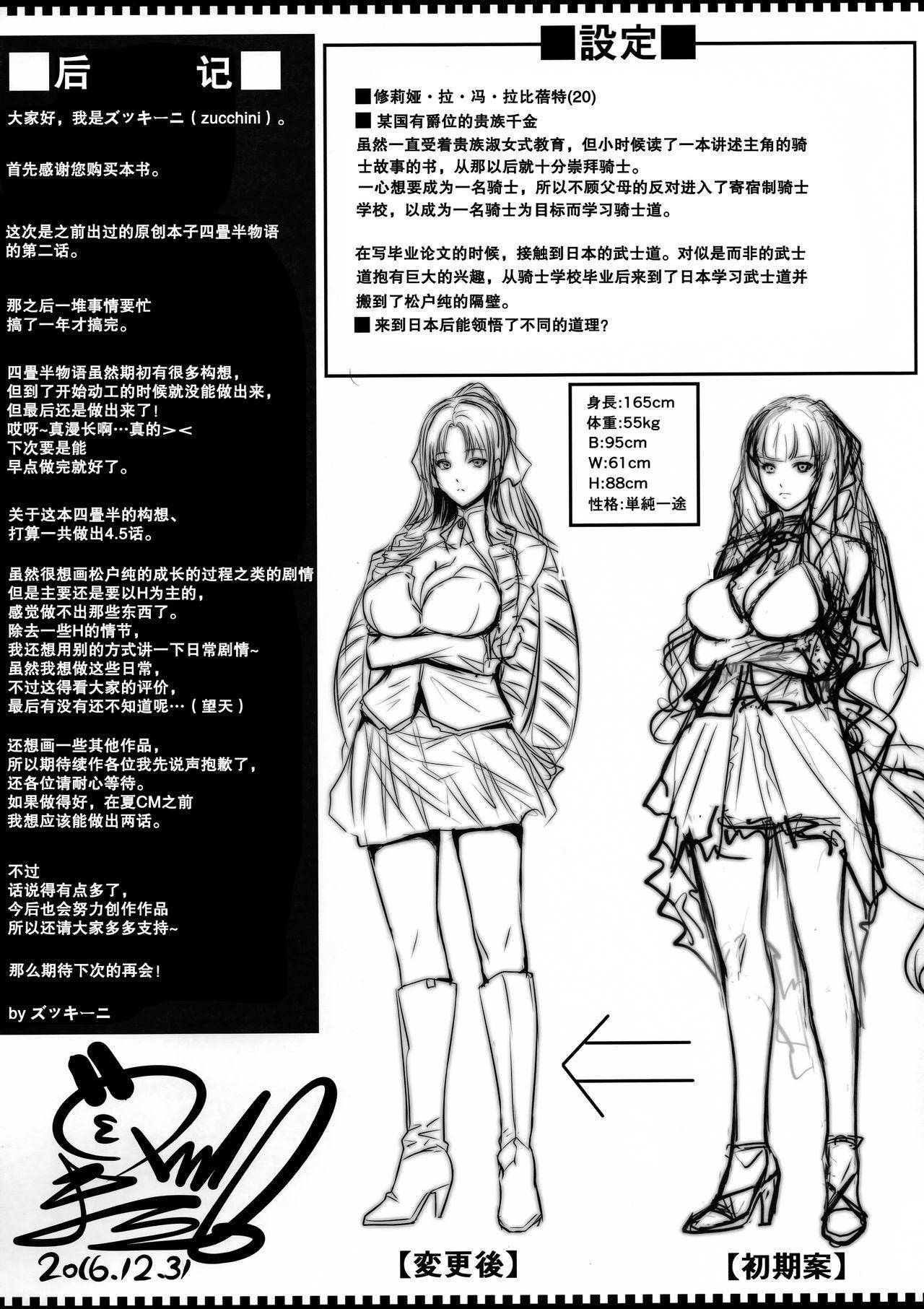 Yonjyouhan x Monogatari Nijoume 32