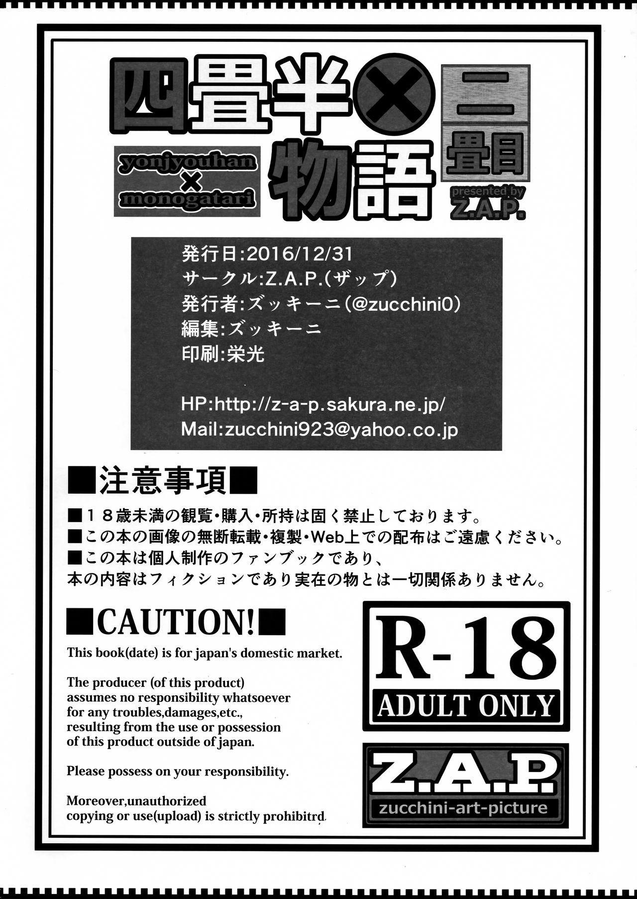Yonjyouhan x Monogatari Nijoume 33