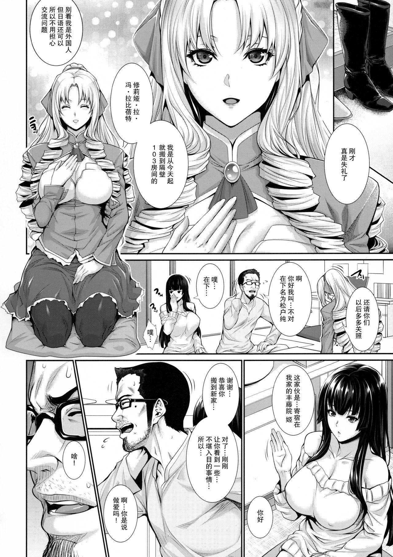 Yonjyouhan x Monogatari Nijoume 5