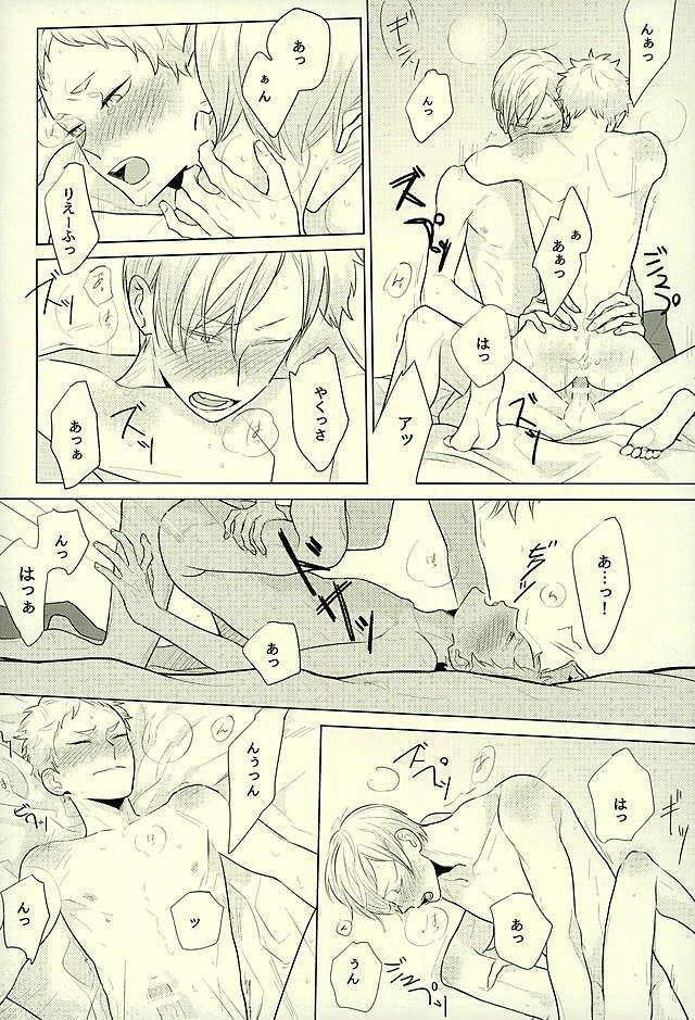 Harapeko Lion to Toshiue Kareshi 13