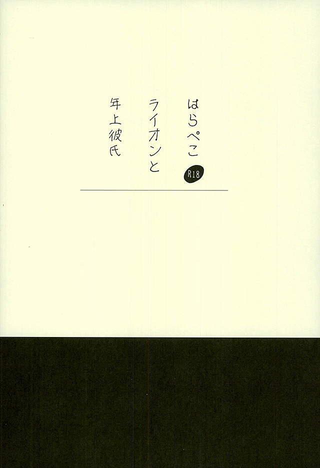 Harapeko Lion to Toshiue Kareshi 15