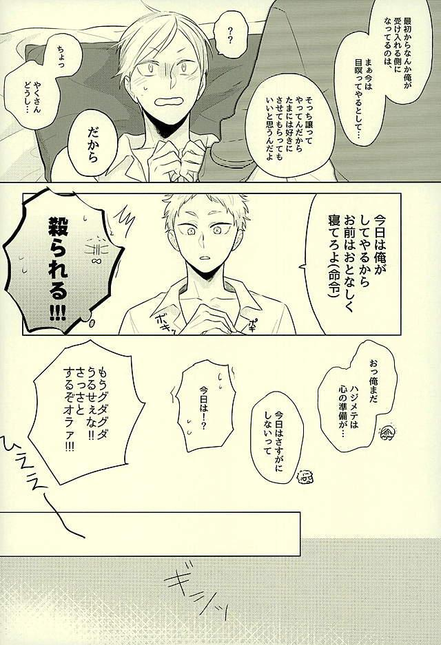 Harapeko Lion to Toshiue Kareshi 3