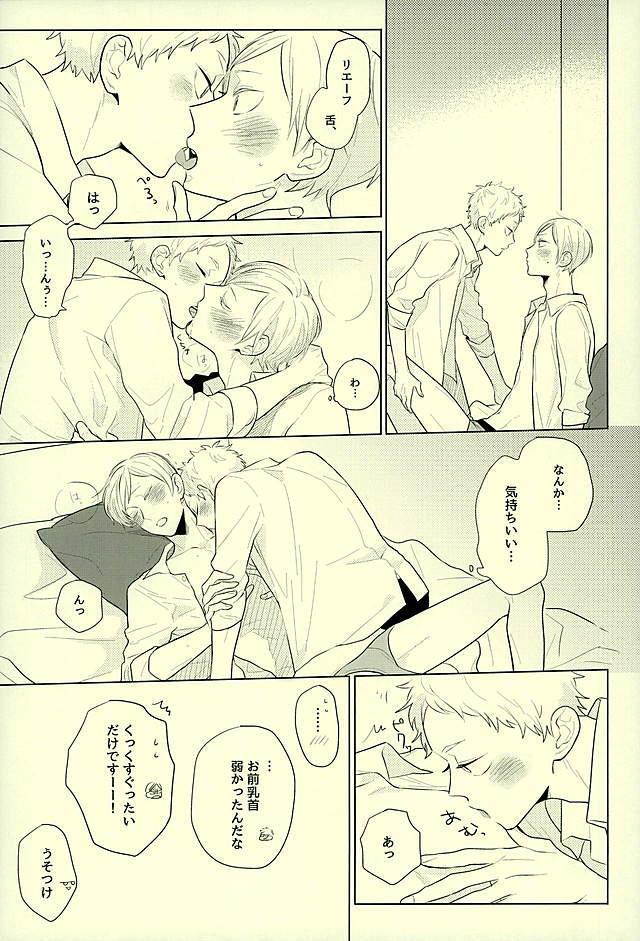 Harapeko Lion to Toshiue Kareshi 4