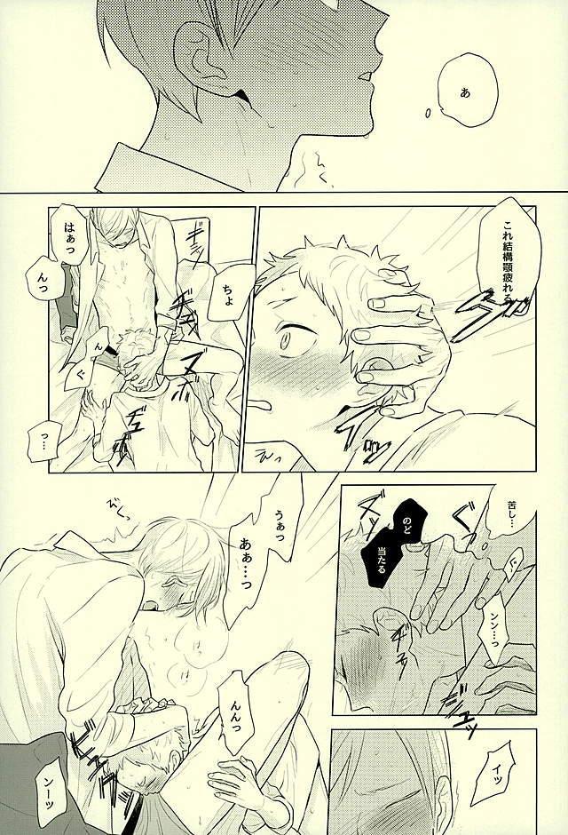 Harapeko Lion to Toshiue Kareshi 8