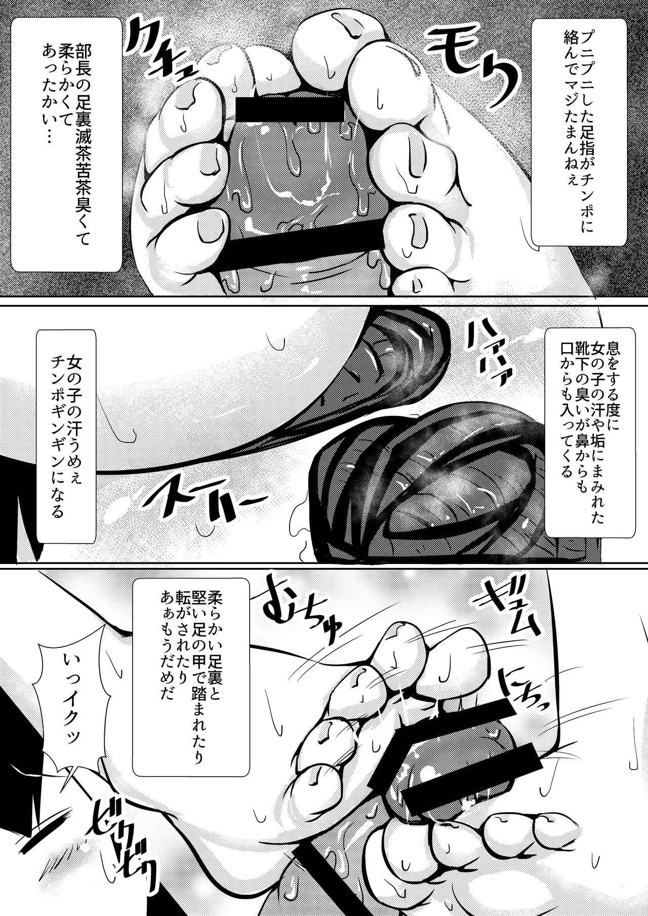 Ashiura Maniacs Vol.1 9