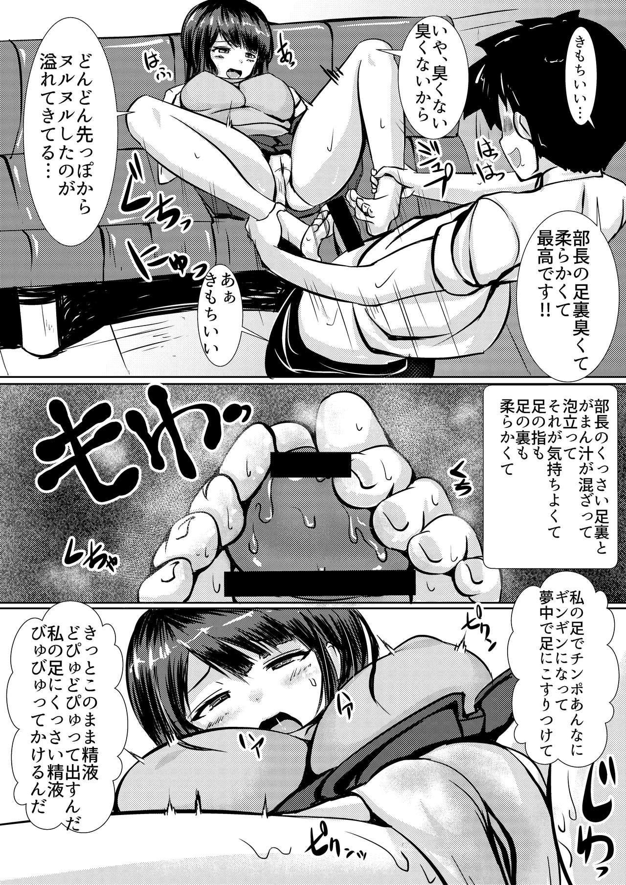 Ashiura Maniacs Vol.1 7