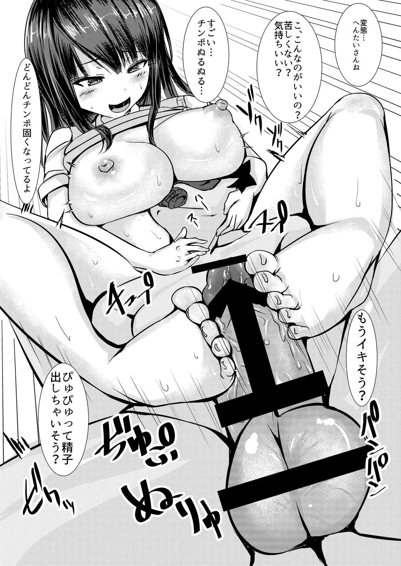 Ashiura Maniacs Vol.1 8