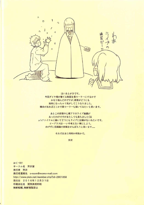 Onee-chan no Himitsu 12