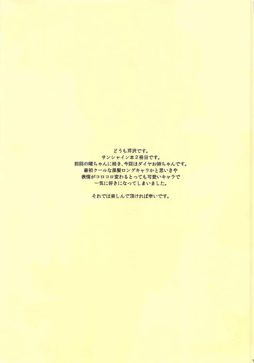 Onee-chan no Himitsu 1