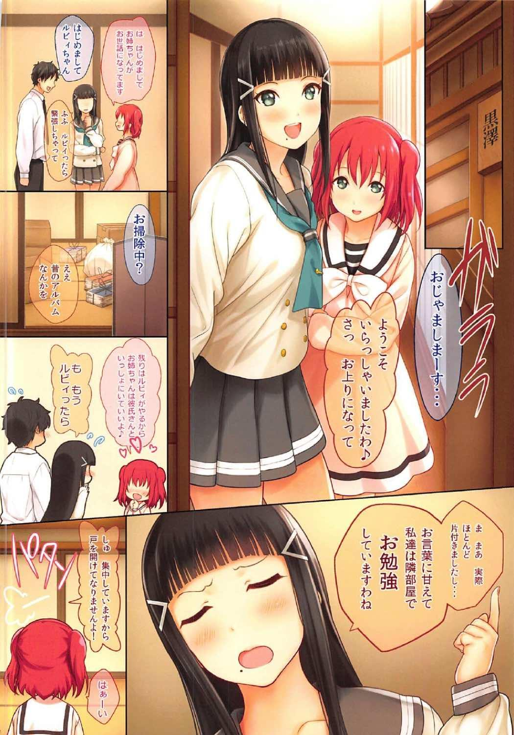Onee-chan no Himitsu 2