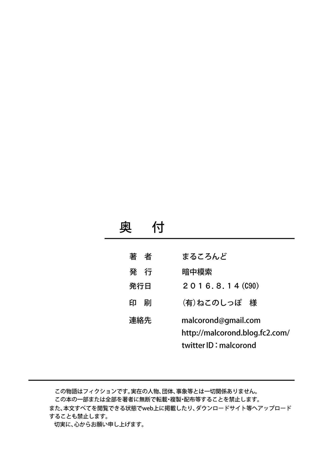 Toaru Natsu no Shoujo no Ehon 28
