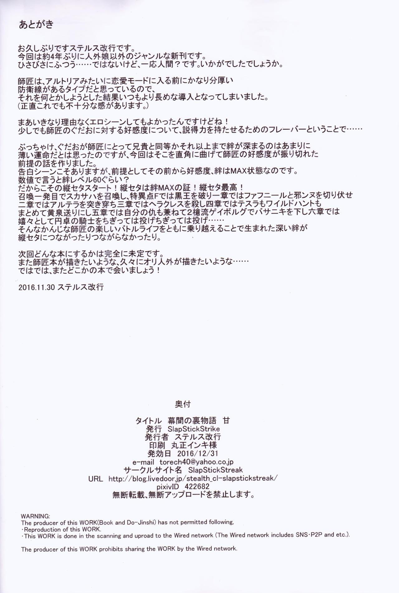 Makuai no Ura Monogatari Kan 21