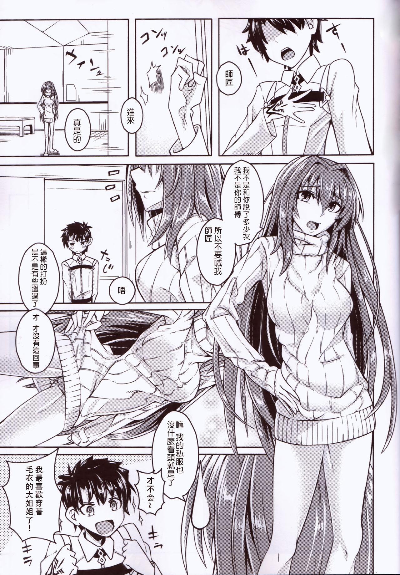 Makuai no Ura Monogatari Kan 2