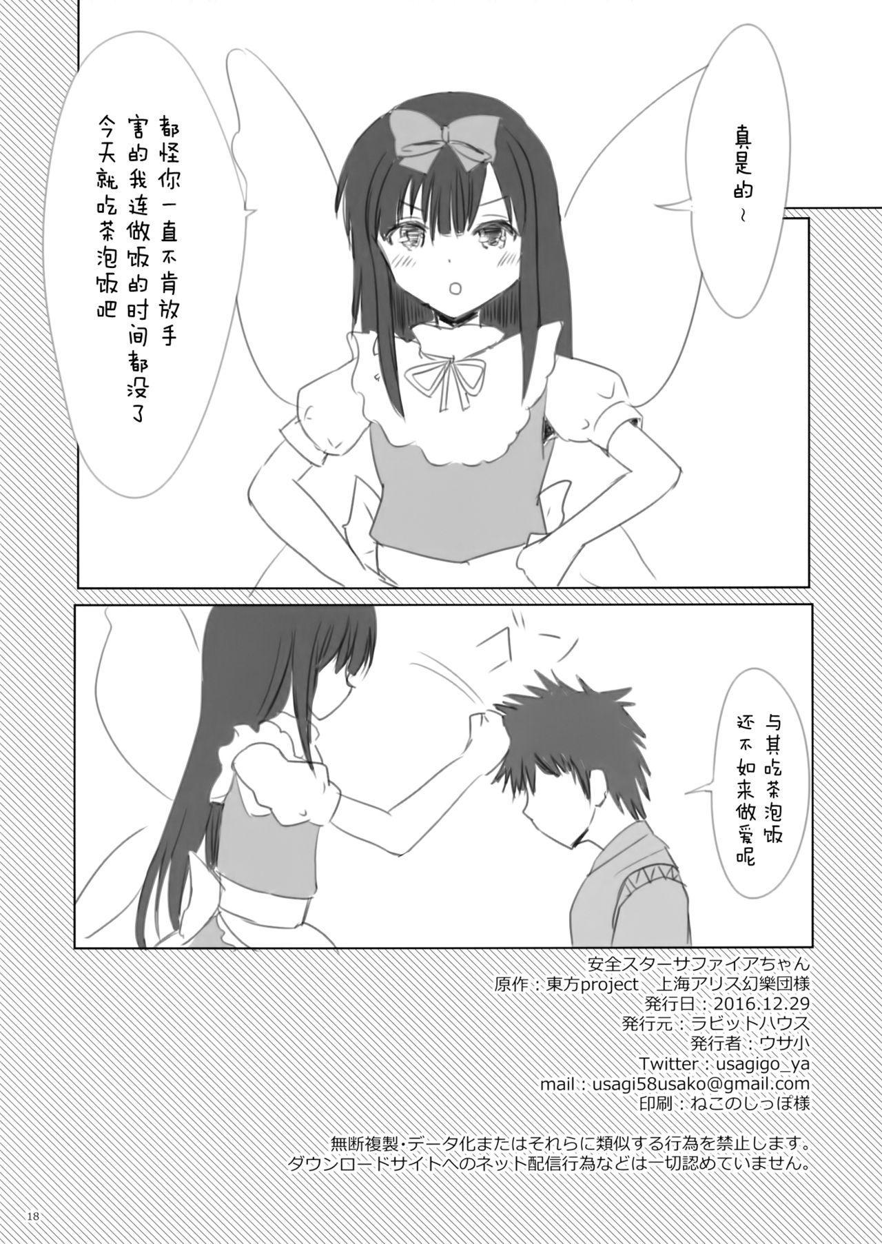 Anzen Star Sapphire-chan 18