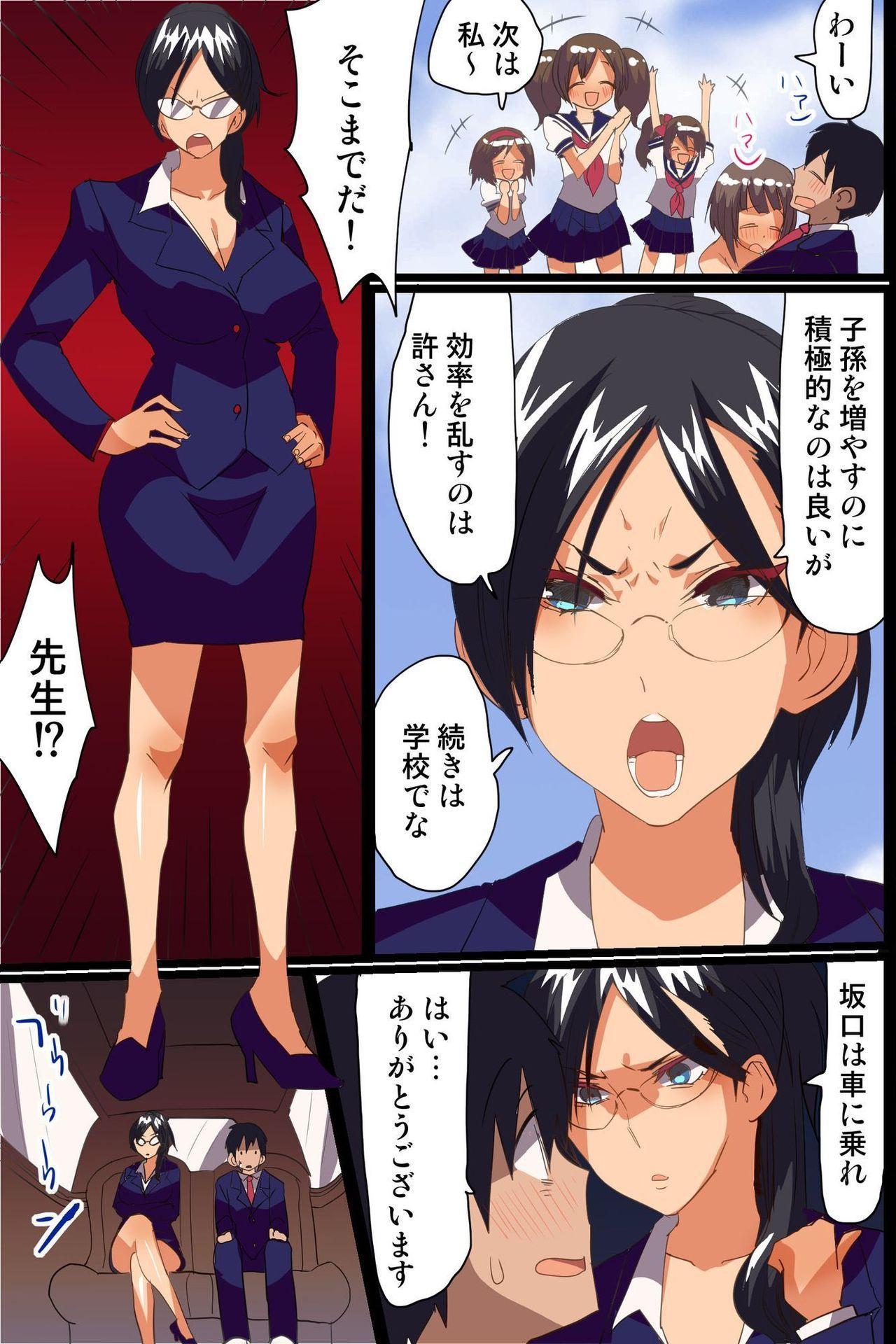 Sekai no Onna wa Zenin Ore no Mono. Onna Zenin ga Tane wo Motomete Hatsujou Shichatteru!? 24