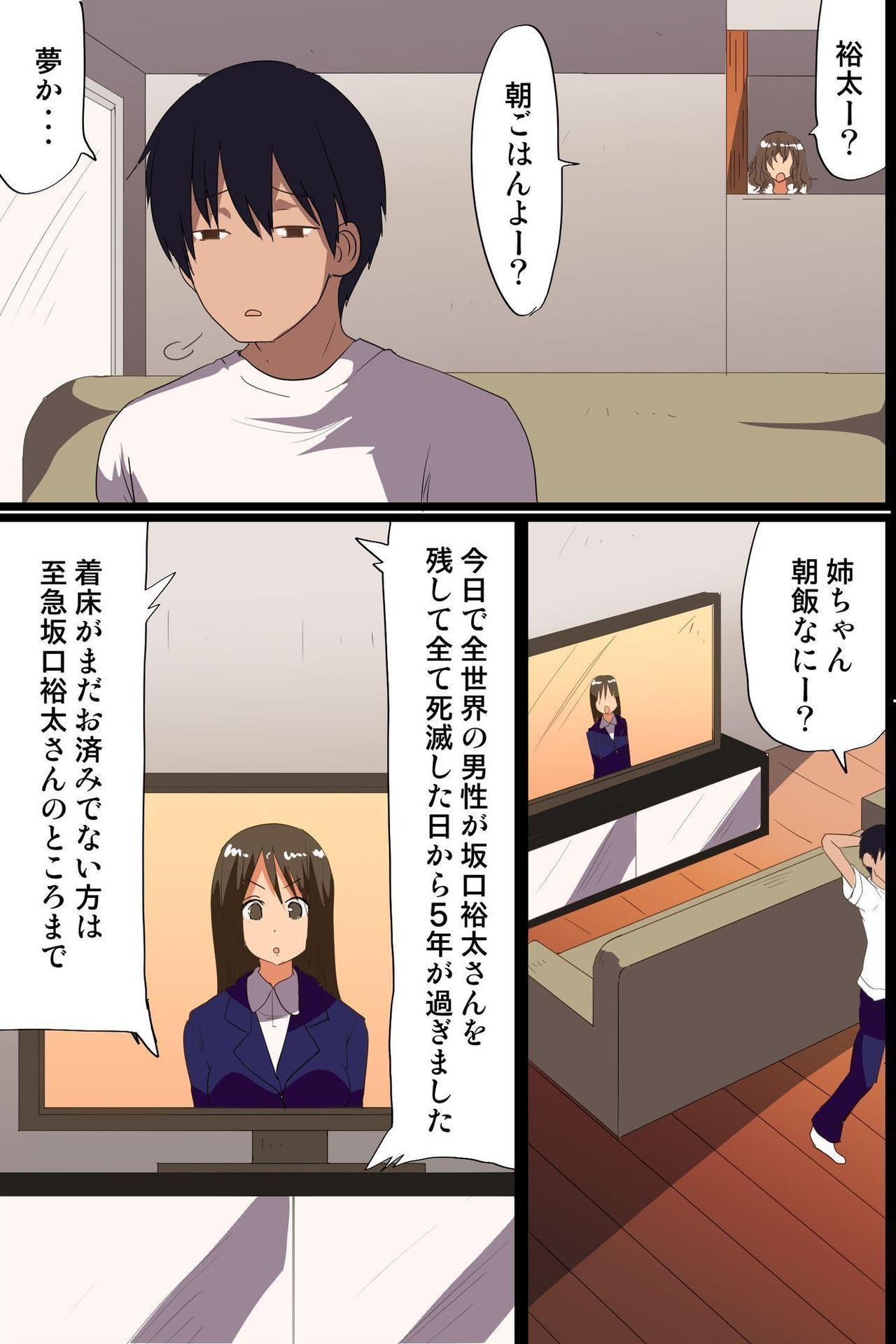 Sekai no Onna wa Zenin Ore no Mono. Onna Zenin ga Tane wo Motomete Hatsujou Shichatteru!? 4