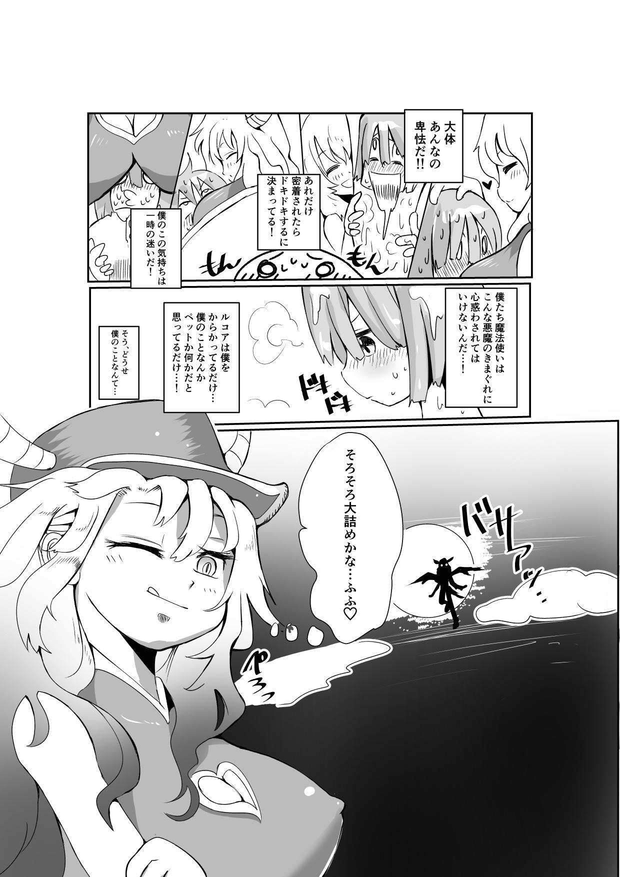 Shouta-kun First Time 3
