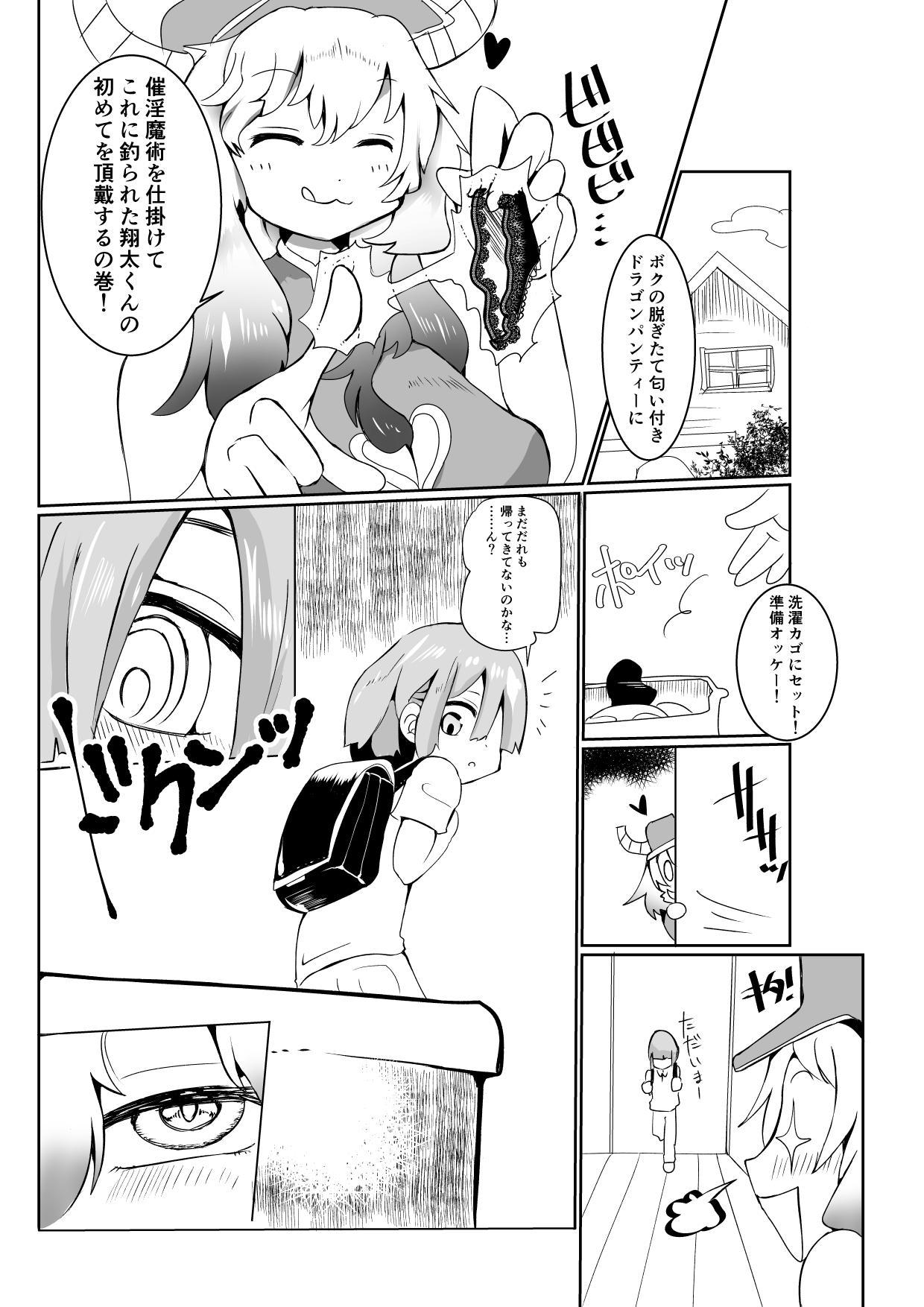 Shouta-kun First Time 4