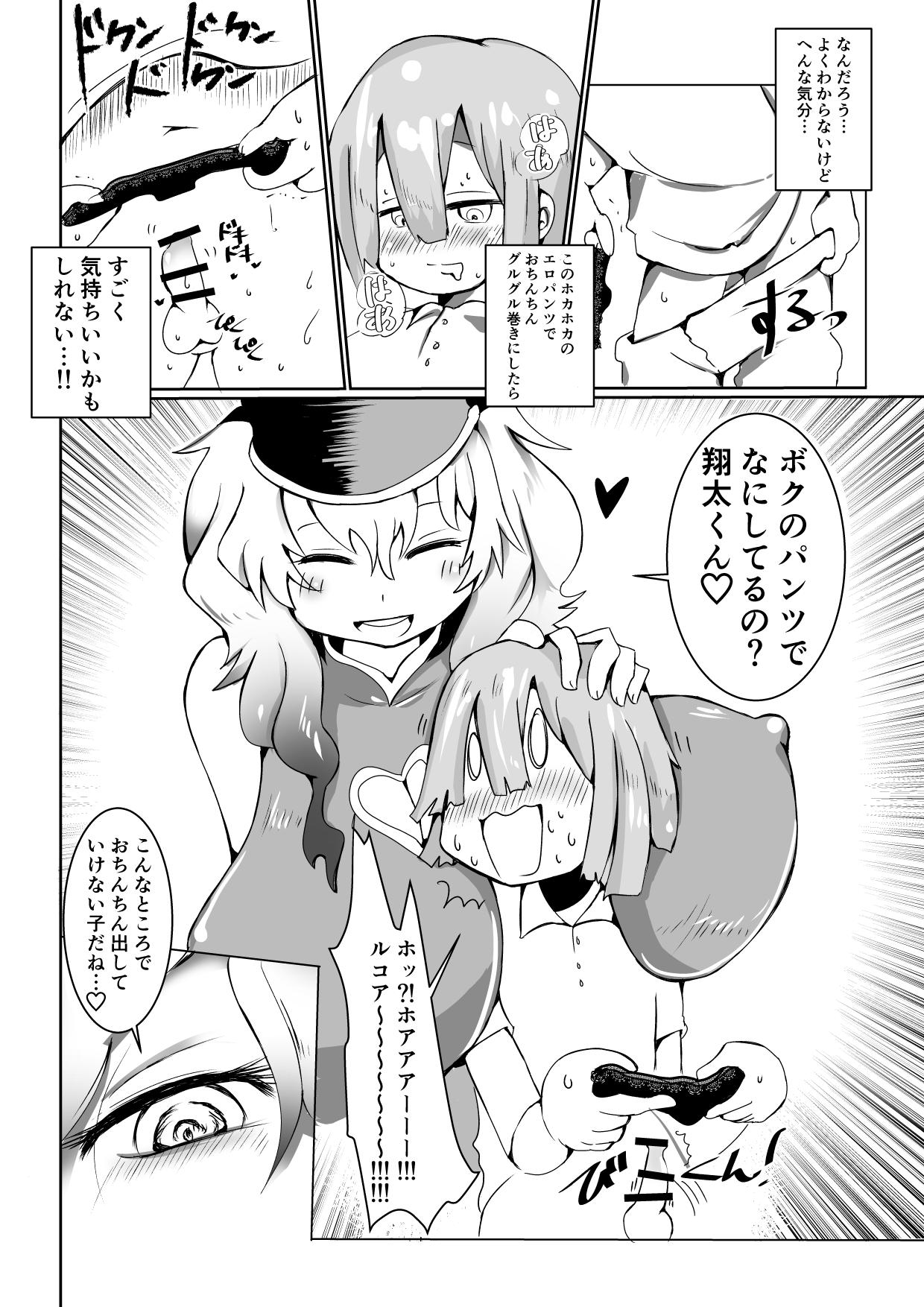 Shouta-kun First Time 6