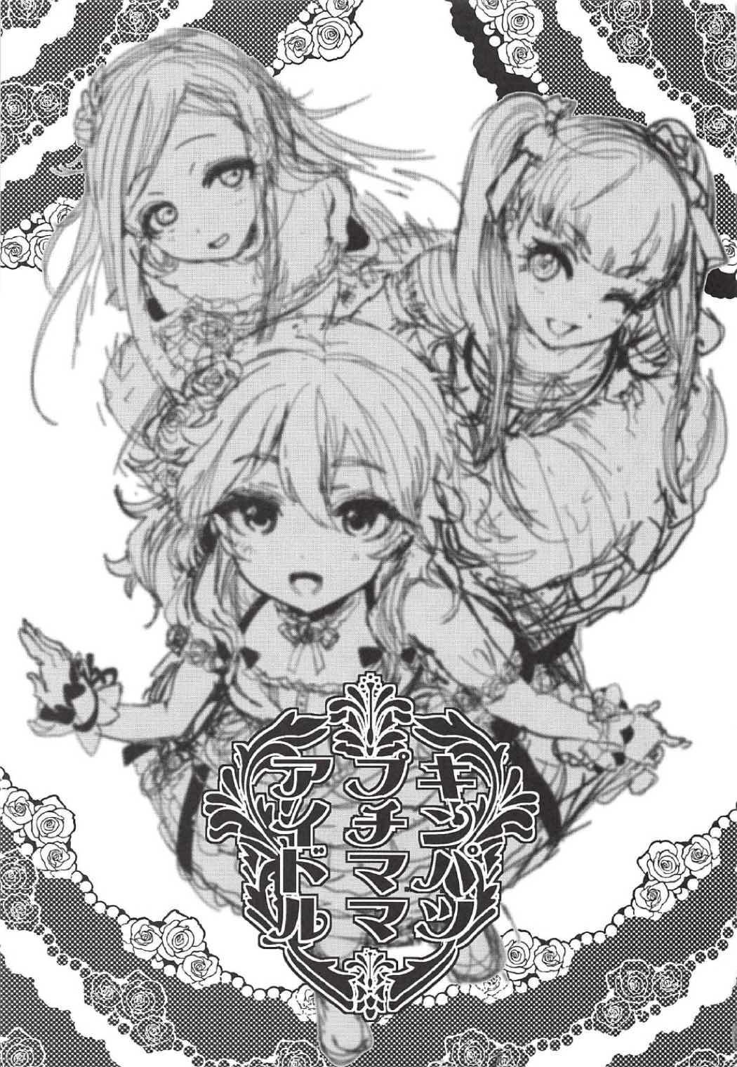 Kinpatsupuchi Mama Idol 1