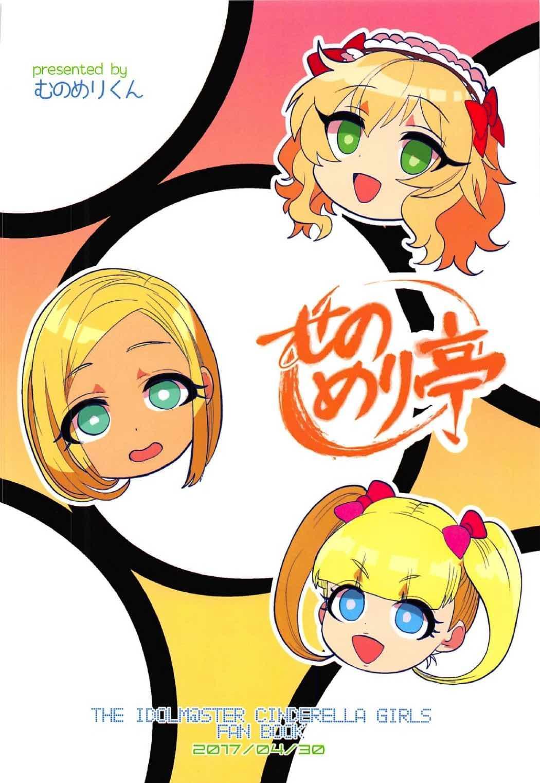 Kinpatsupuchi Mama Idol 29