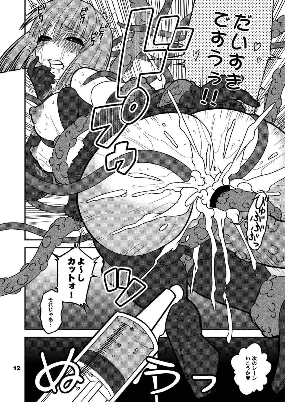 Toriaezu Shokushu de. 10