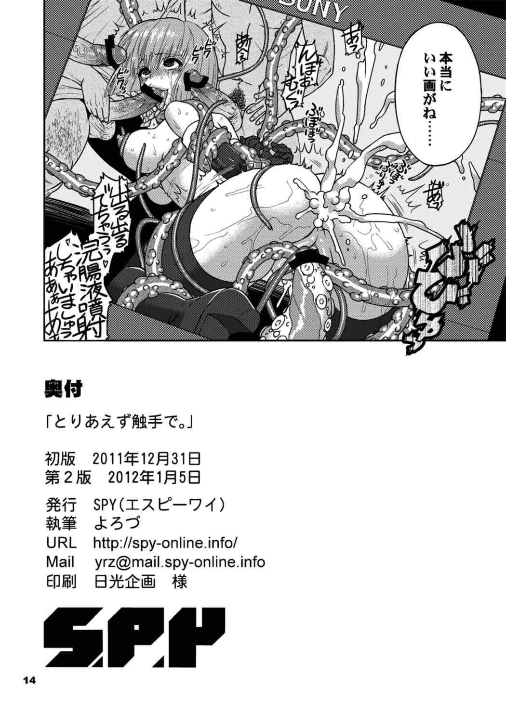 Toriaezu Shokushu de. 12