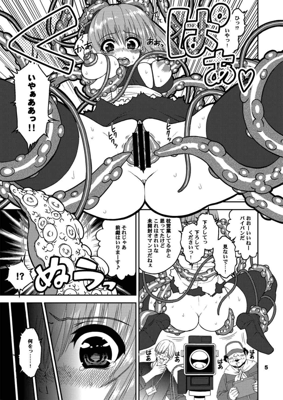 Toriaezu Shokushu de. 3