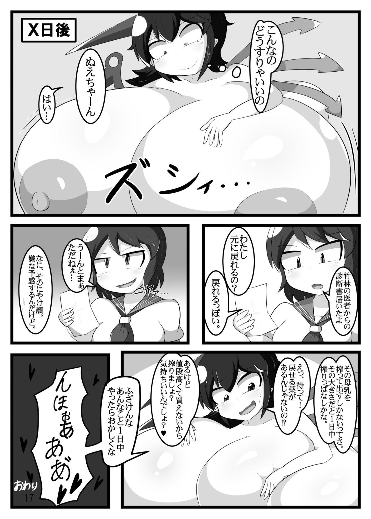 Bunryou Machigaeta 15