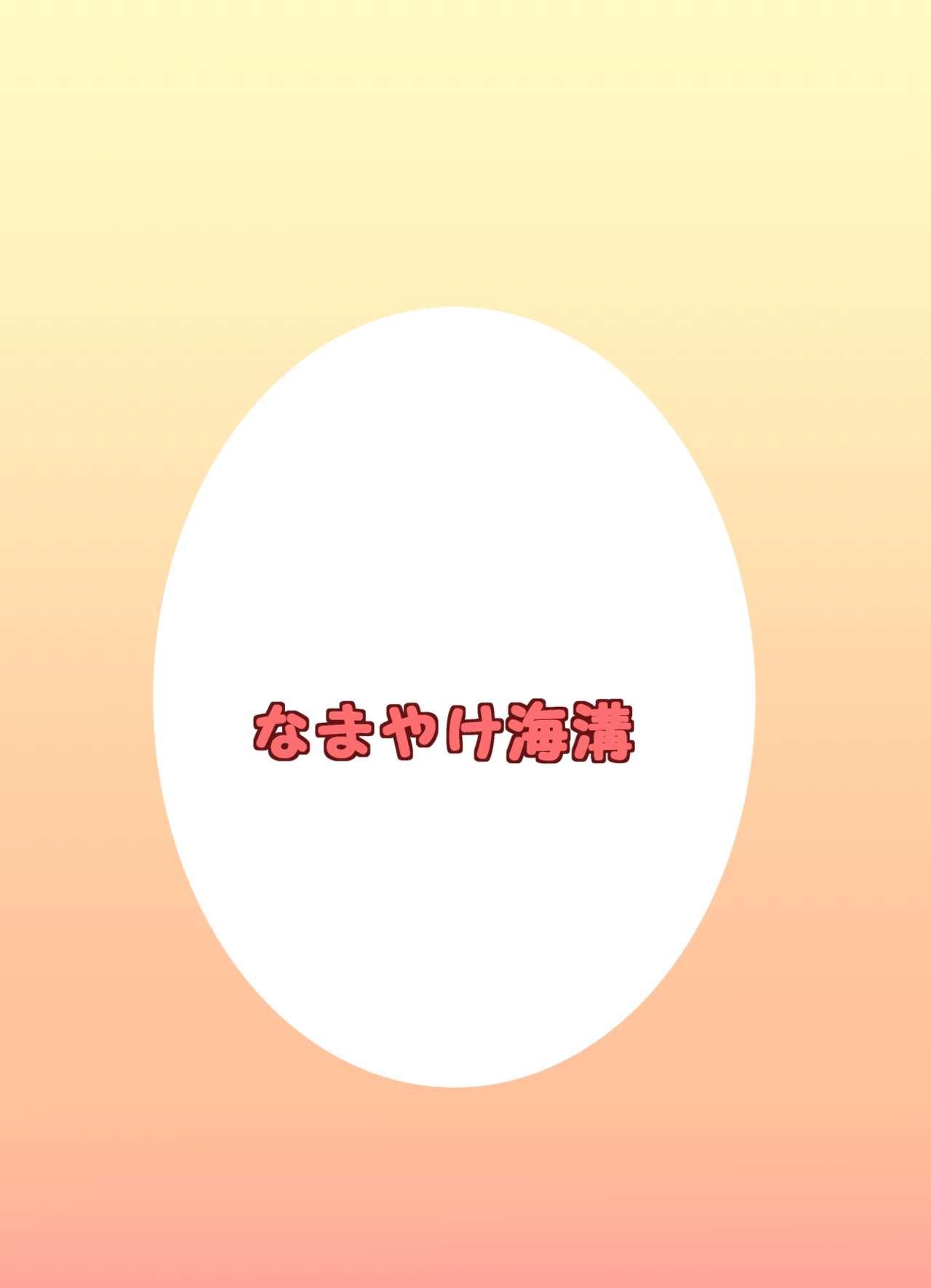 Bunryou Machigaeta 17