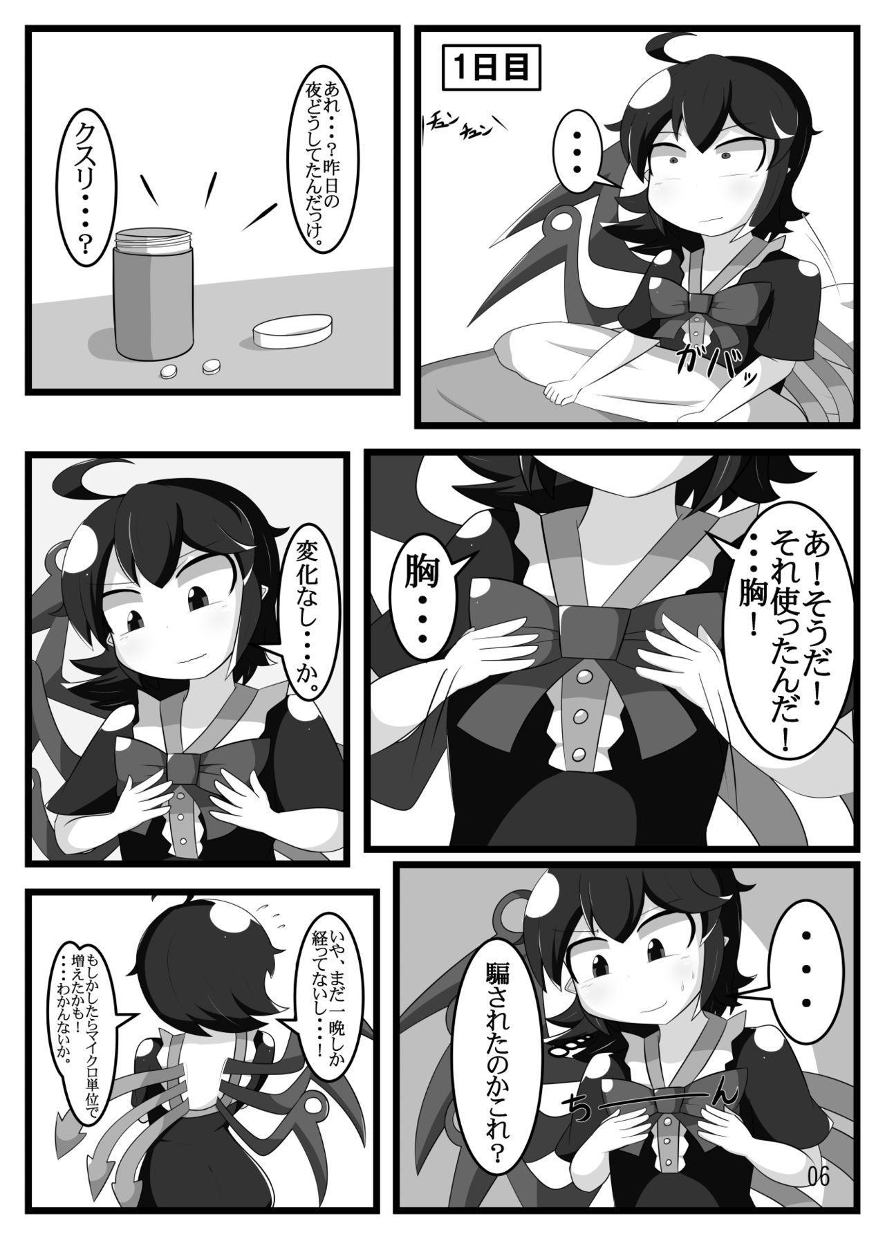 Bunryou Machigaeta 4