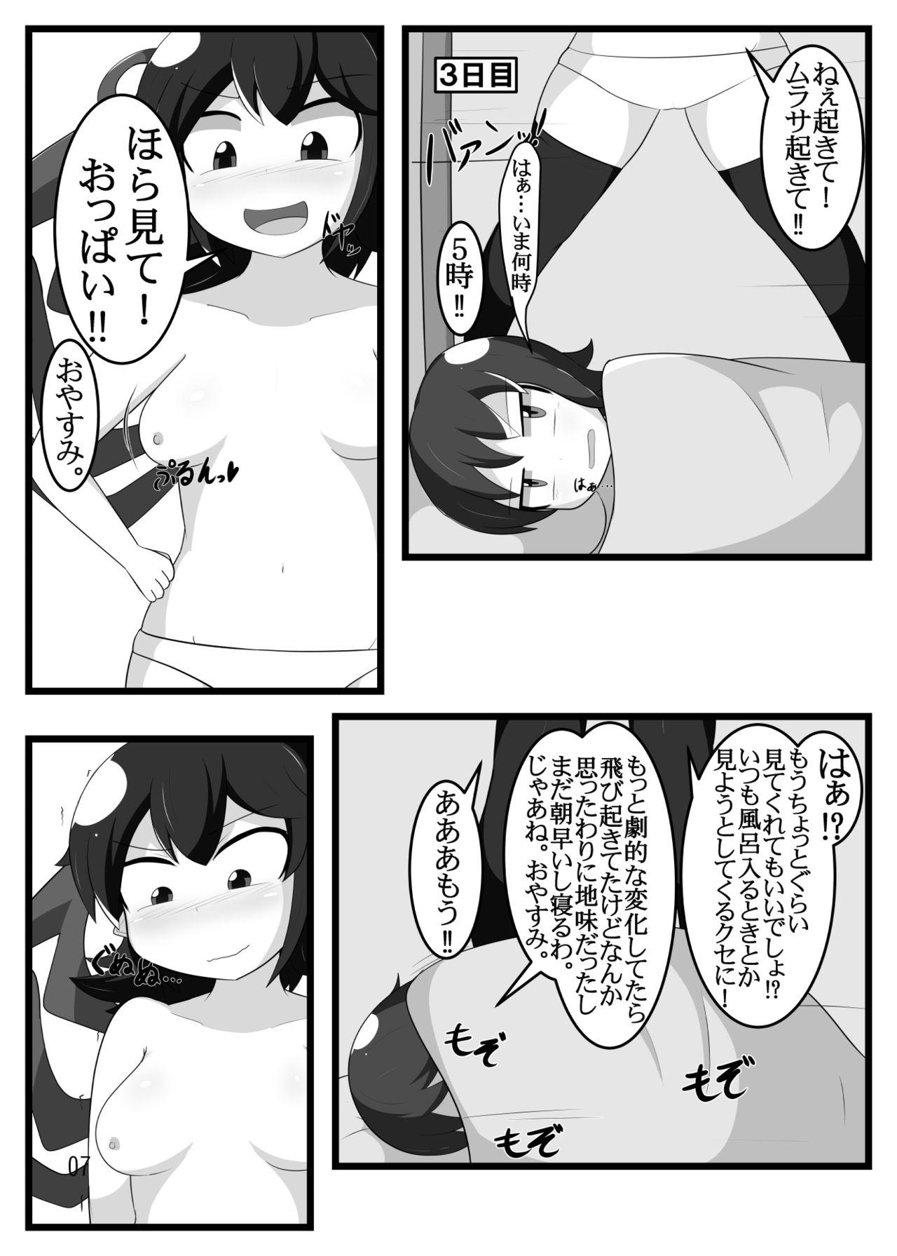 Bunryou Machigaeta 5