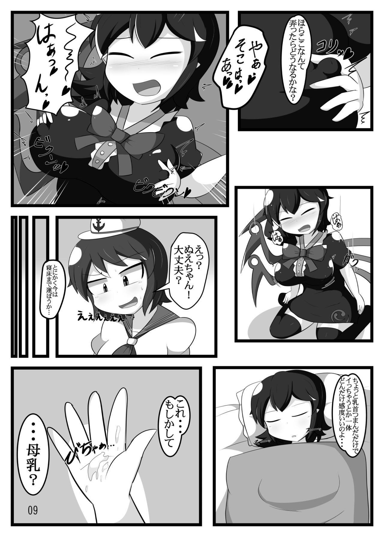 Bunryou Machigaeta 7