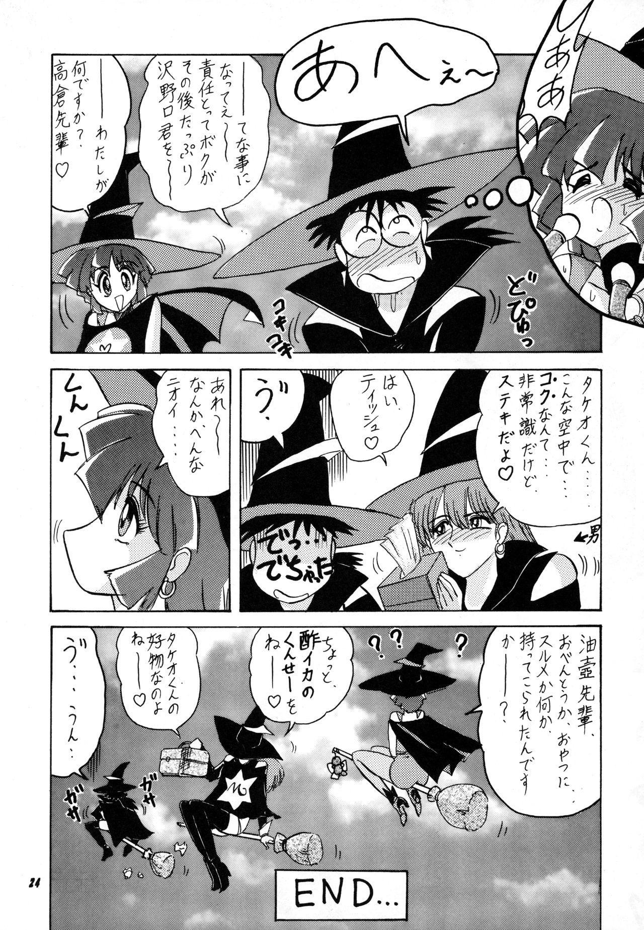 Mahoutsukai Sugi 24