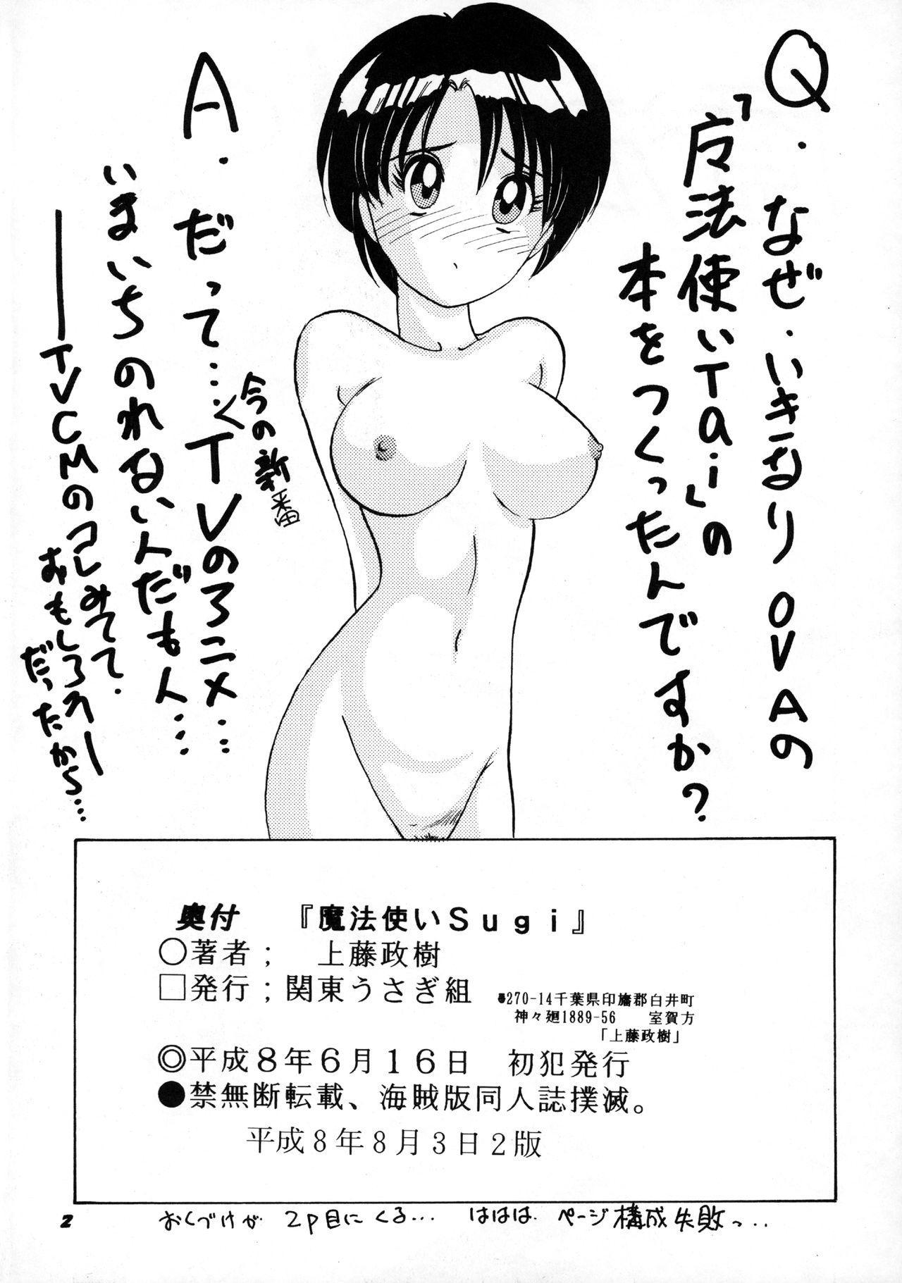 Mahoutsukai Sugi 2