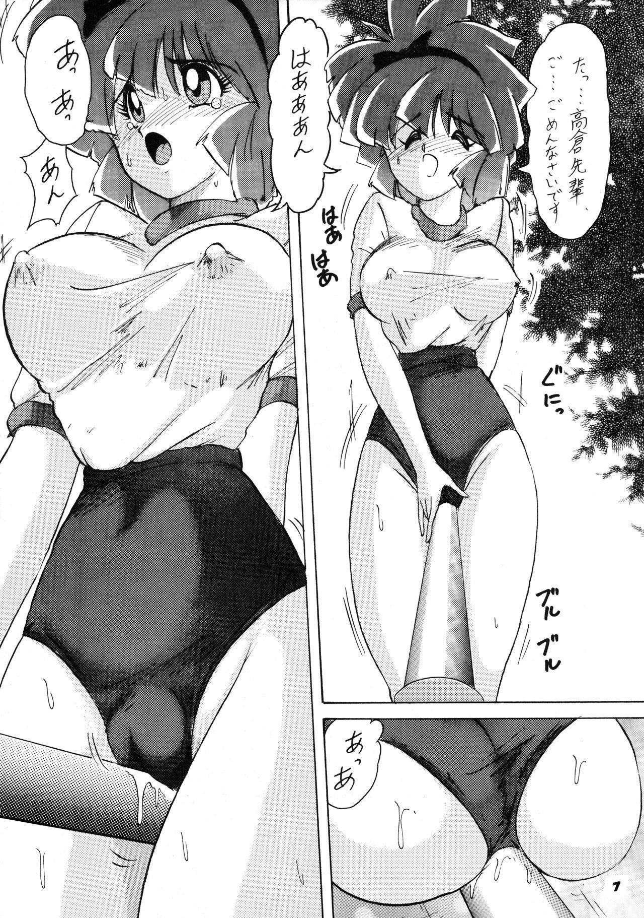 Mahoutsukai Sugi 7
