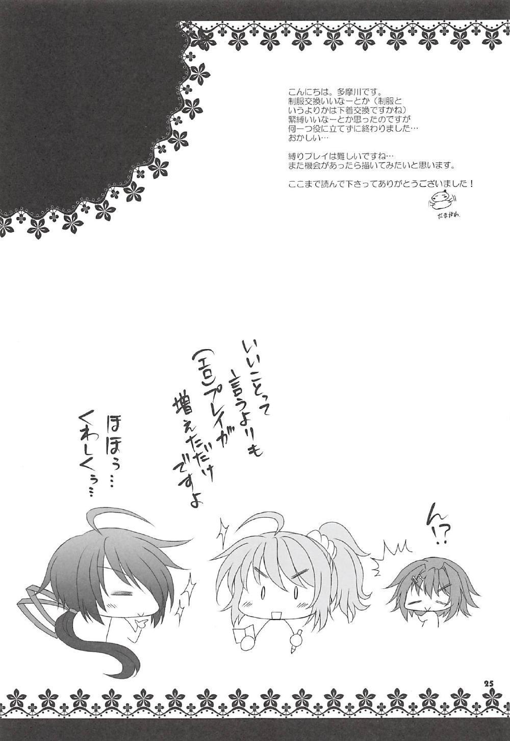 Kako no Sarashi o Maita Furutaka-san 23