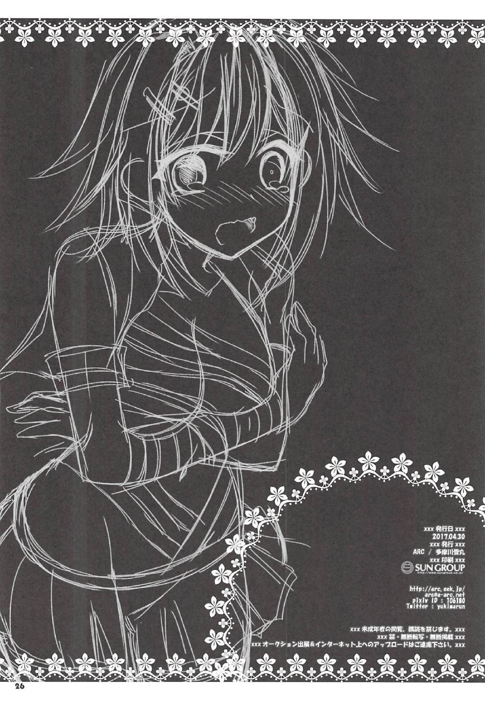 Kako no Sarashi o Maita Furutaka-san 24